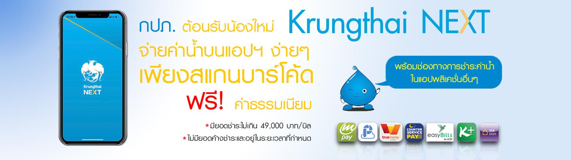 Krungthai NEXT